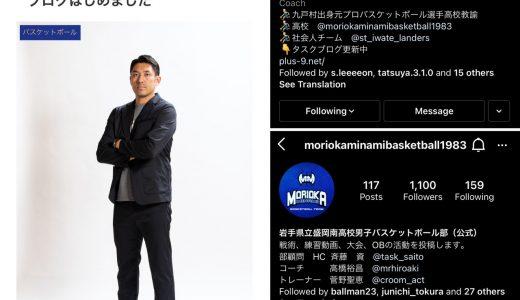 盛岡南高校★斎藤資先生がブログ開始!〜コーチ向け〜
