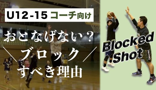 """「おとなげない!」と言われても""""ブロックショット""""すべき理由!@神奈川・寒川スクール"""