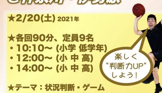 クリニック情報★2/20(土)は神奈川・伊勢原にて!