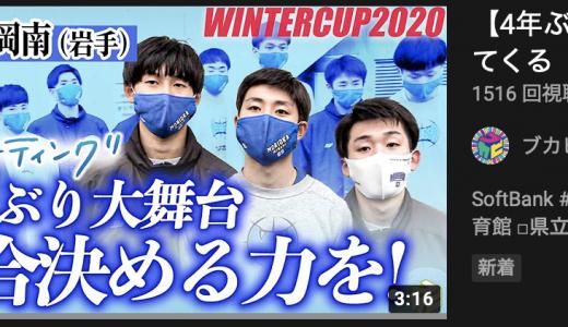 盛岡南高校★ウインターカップ2020敗戦後、何を想う!?