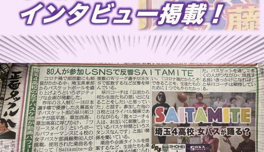 """新聞掲載NEWS★""""サイタマイト""""先生方の関係とは?"""