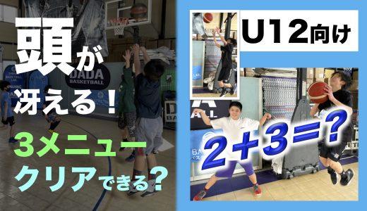 """アップも試合も""""頭""""を使っている!?〜U12育成おすすめ3ドリル〜"""