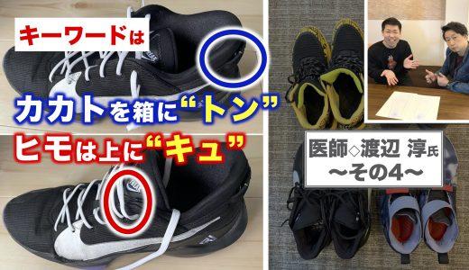 9つポイント必見!バッシュ履き方・ヒモ結び方!~渡辺淳氏★第4弾~
