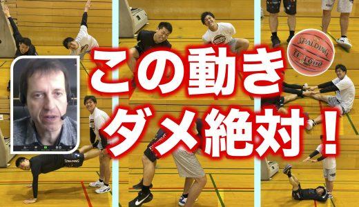 """育成コーチ向け★腰・ヒザを痛めてしまう""""10種類""""〜ロイブル氏に学ぶ!〜"""