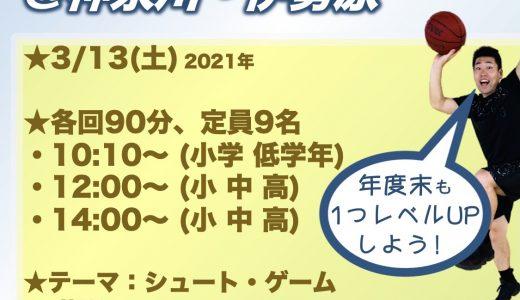 クリニック情報★3/13(土)は神奈川・伊勢原にて!