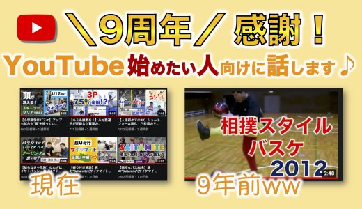 """YouTubeを始めて良かった&悪かった""""10""""の話!〜チャンネル開設9周年〜"""