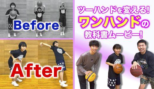 """ツーハンド→ワンに変える""""3つ""""のコツとは?〜Ryotaコーチに学ぶ〜"""