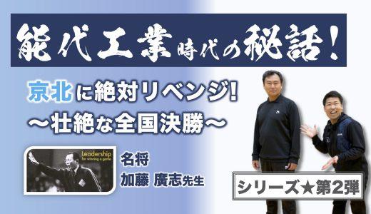 1984-85★能代工業高校の壮絶エピソード!〜安城学園・金子寛治先生★第2弾〜