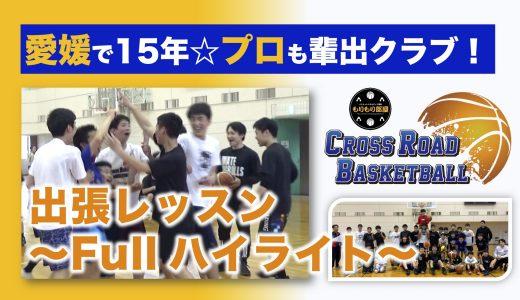 """愛媛""""クロスロード""""へ!〜2006年発足!歴史あるU12・15クラブ〜"""