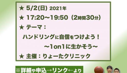 クリニック情報★2021GWは千葉・神奈川にて!