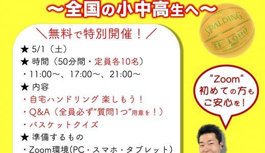 GW緊急オンライン企画★5/1(土)です!〜全国の小中高生へ〜