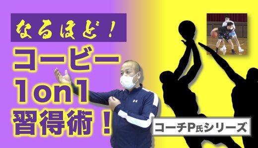 """あのコービーシュートも!ドリブル後""""4パターン""""でシュートへ!〜コーチPシリーズ〜"""