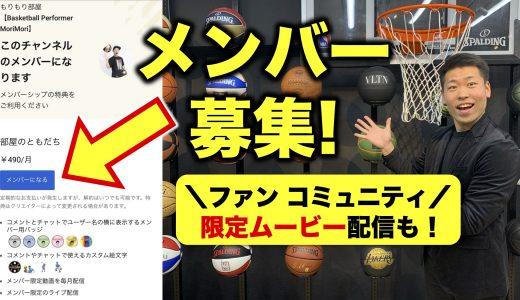 """大人向けNEWS★限定動画もあり!YouTubeもりもり部屋""""メンバーシップ""""開始!"""