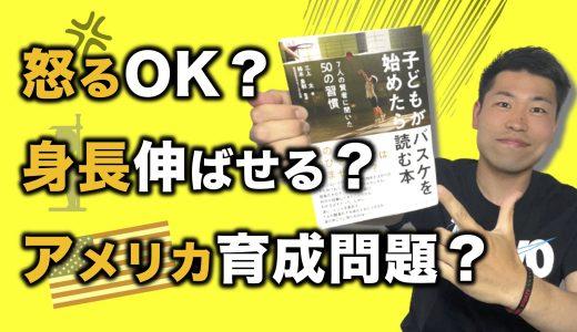 """見なきゃ損する""""50の習慣""""でした!〜本レビュー★子どもがバスケを始めたら読む本〜"""