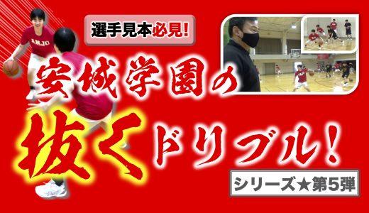 """1on1で""""抜く""""ためのドリブルワーク!〜安城学園・金子寛治先生★第5弾〜"""