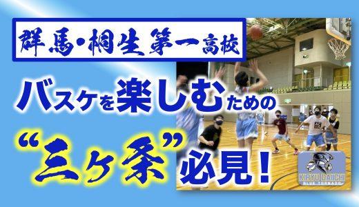 """桐生第一高校が大切にする""""3E""""とは?〜バスケを楽しむために〜"""