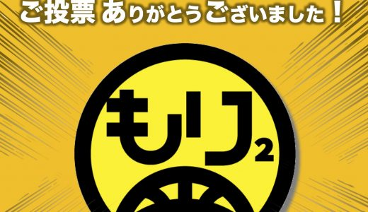 """結果発表★投票総数400超え!""""新ロゴ""""投票ありがとうございました!"""