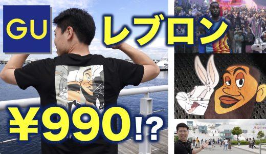 "GUにて!映画『スペース・プレイヤーズ』""レブロングッズ""が限定発売♪最速レビュー!"