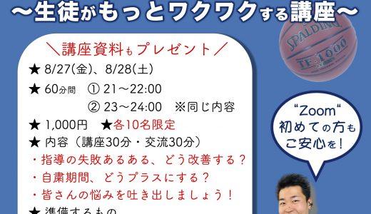 小中学生コーチ&保護者向け!オンライン企画★8/27・28です!