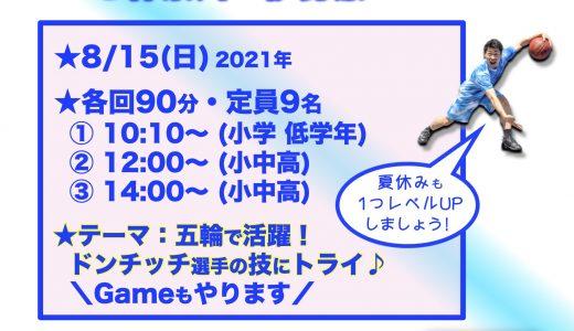 クリニック情報★8/15(日)は神奈川・伊勢原にて!〜ドンチッチになろう!〜