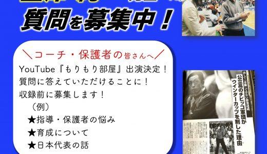 """ついに名将""""星澤純一先生""""とYouTube収録!〜質問募集します!〜"""
