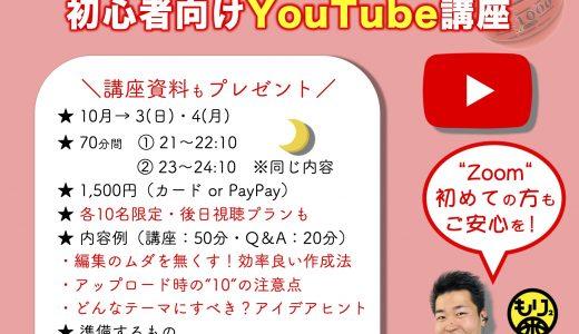 """バスケット発信者向け!オンライン""""YouTube講座""""★10月3・4です!"""