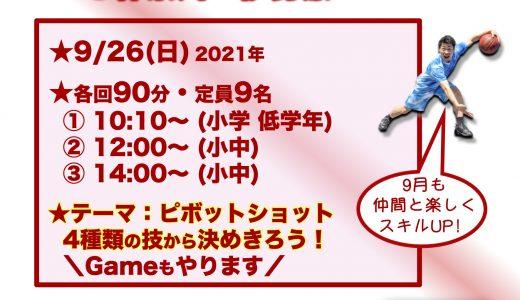クリニック情報★9/26(日)は神奈川・伊勢原にて!〜ピボットショット〜