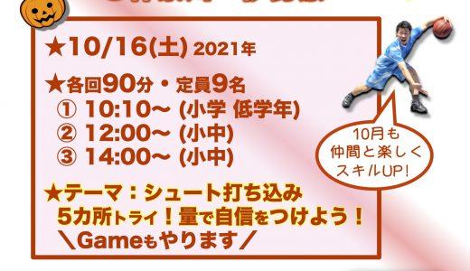 クリニック情報★10/16(土)は神奈川・伊勢原にて!〜シュート打ち込み〜