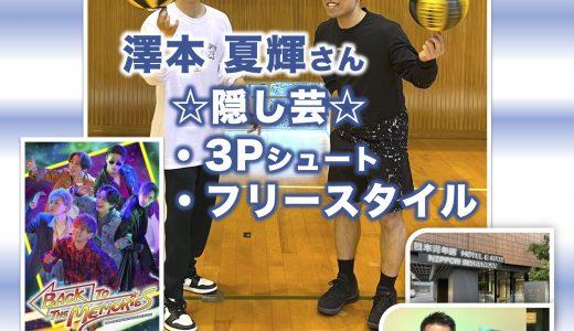 活動News★澤本夏輝氏が舞台でバスケットに挑戦!〜FANTASTICS from EXILE TRIBE〜